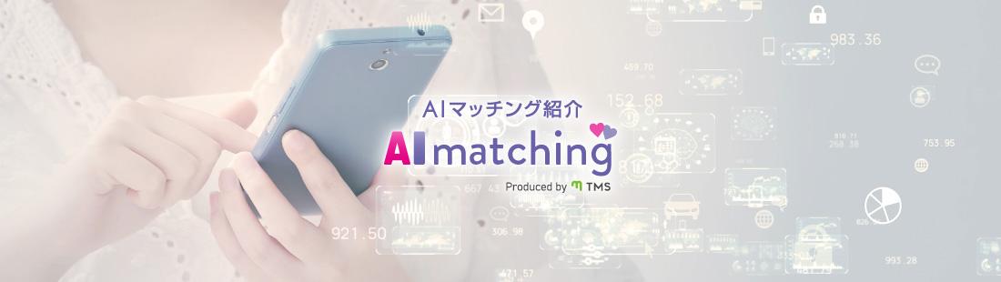 AIマッチング紹介